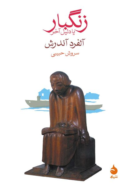 رمان زنگبار منتشر شد