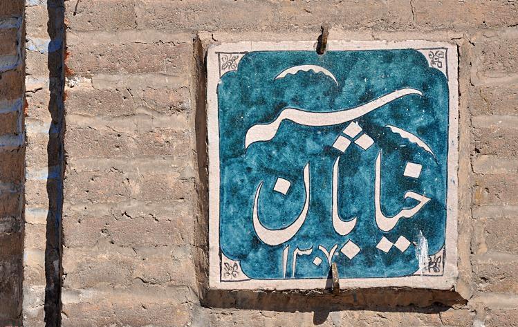 آشنایی با اولین خیابان ایرانی، خیابان سپه