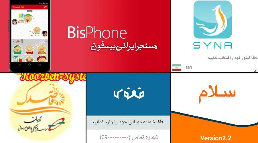 پرداخت بانکی از طریق پیام رسانهای داخلی میسر میشود