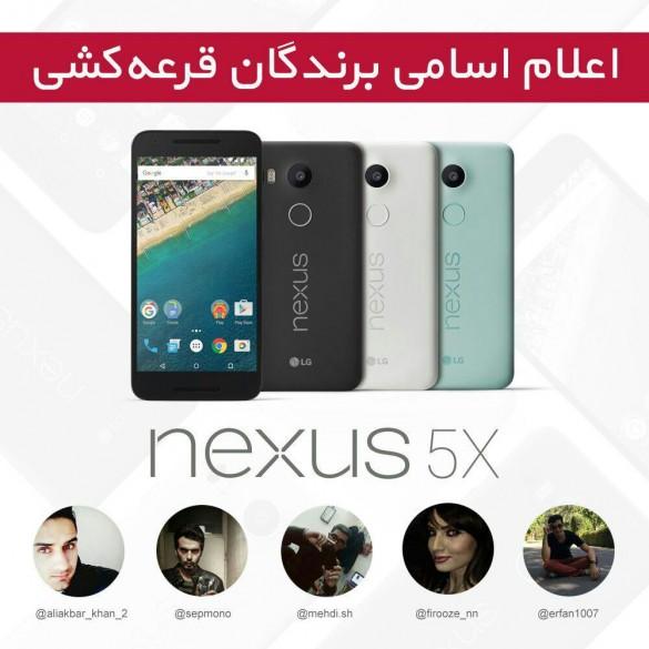 اعلام نتایج کمپین اینستاگرام Nexus 5X الجی