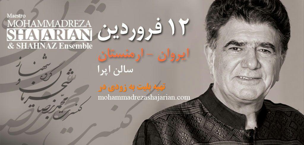 نوروز امسال محمدرضا شجریان در ارمنستان کنسرت برگزار میکند